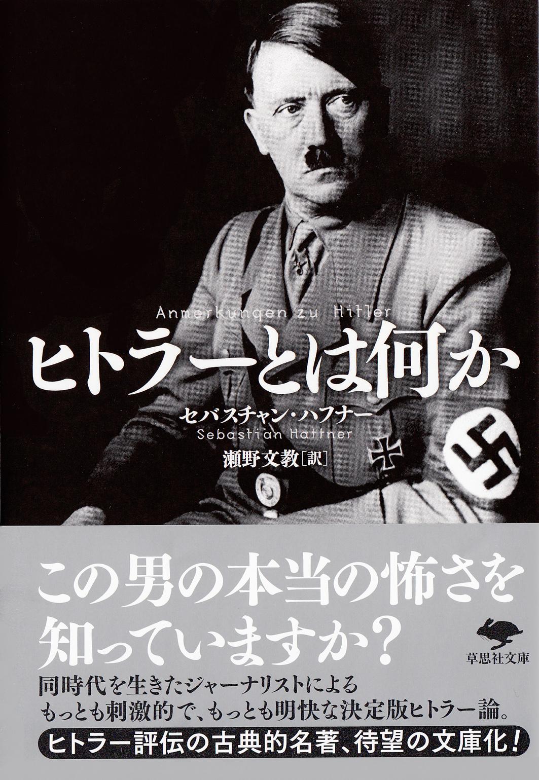 ヒトラーとは何か (草思社文庫)