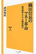 織田信長のマネー革命 (ソフトバンク新書)
