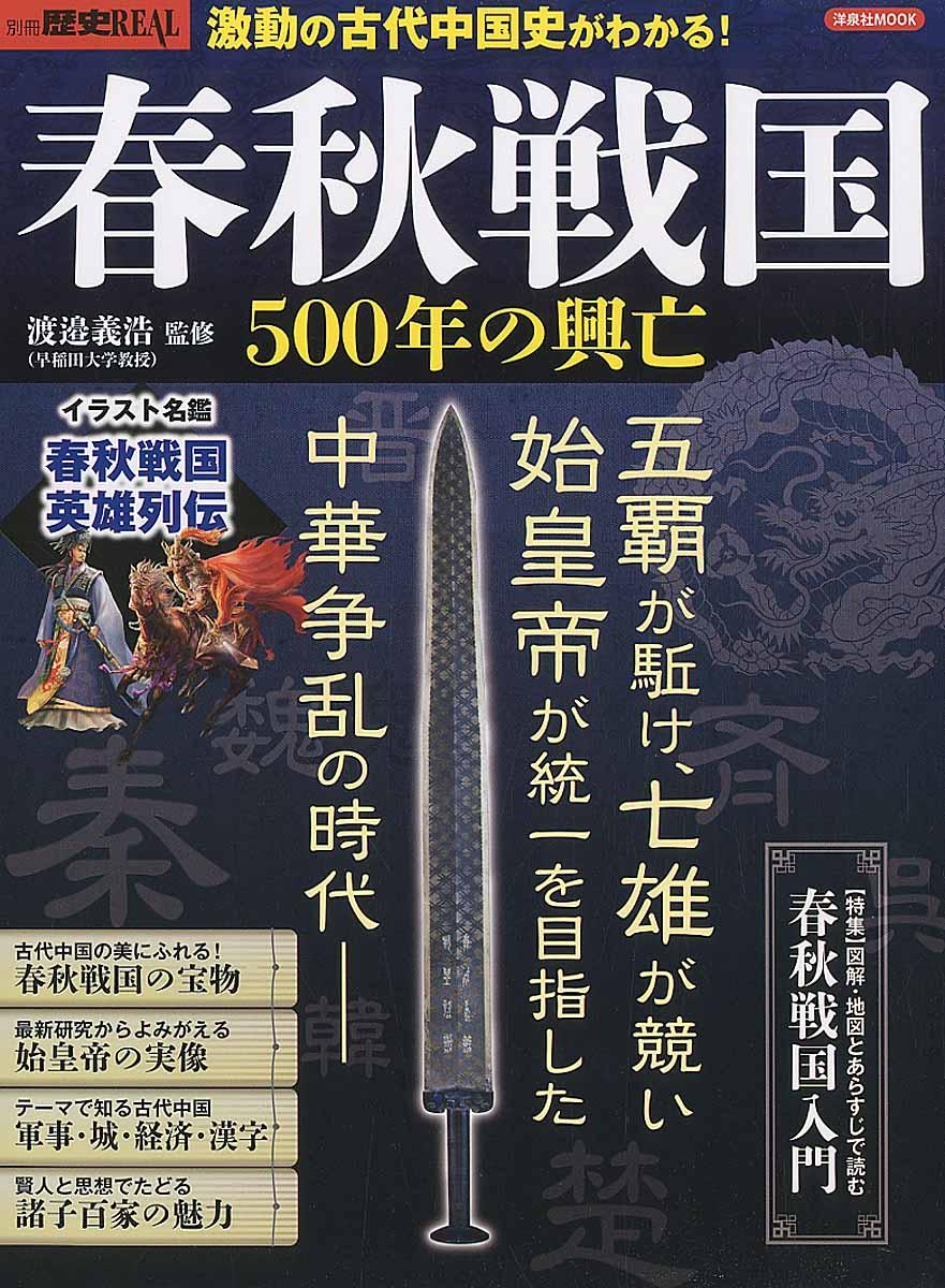 春秋戦国500年の興亡 (洋泉社mook)