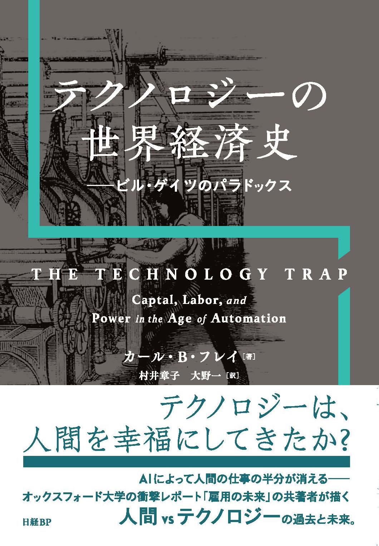 テクノロジーの世界経済史