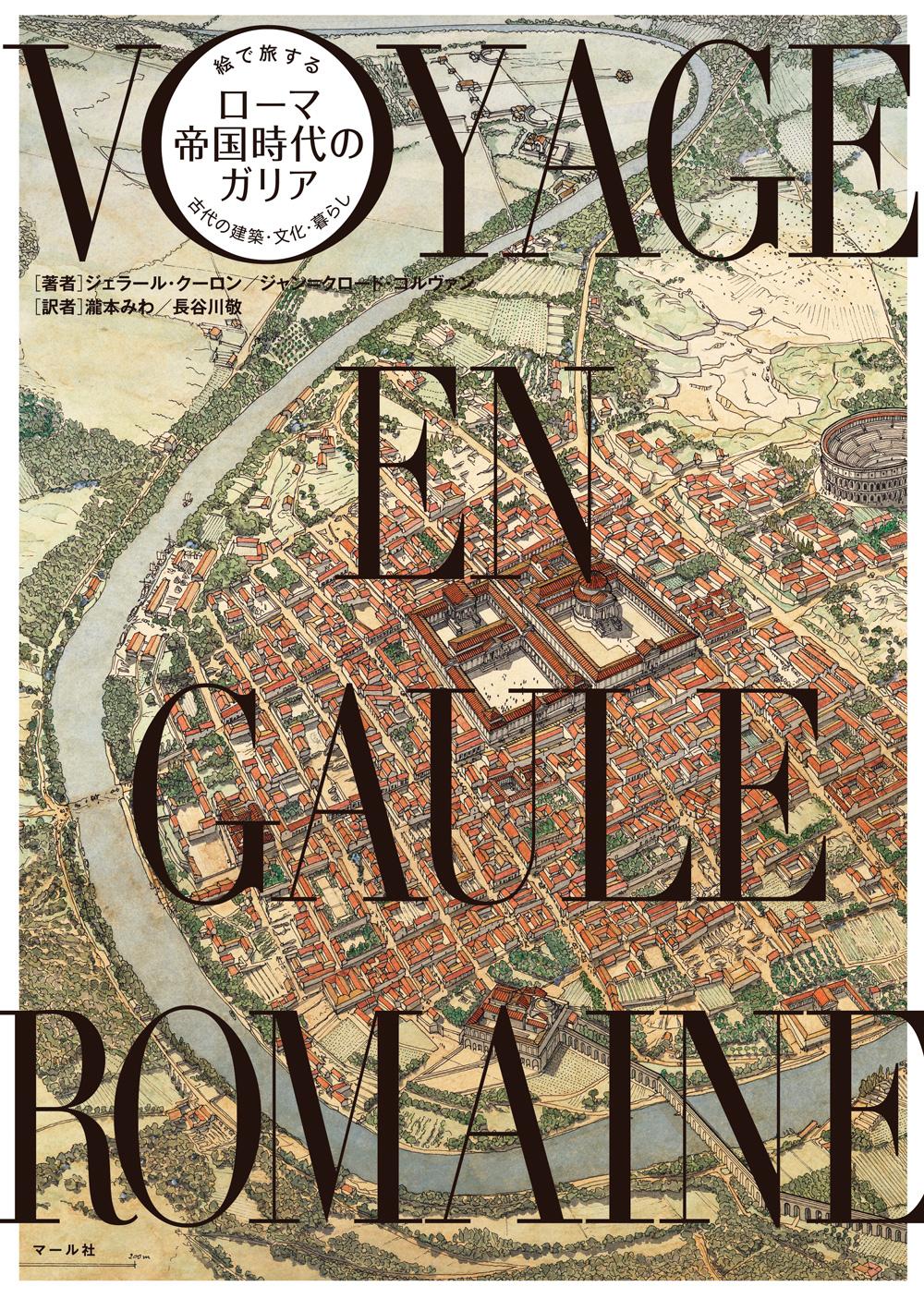 絵で旅するローマ帝国時代のガリア