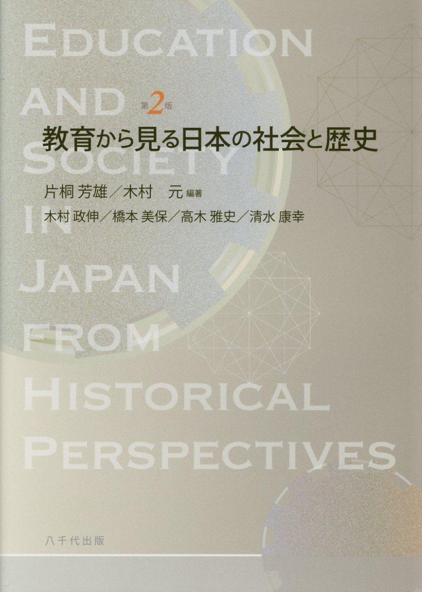 教育から見る日本の社会と歴史 第2版