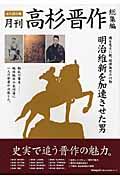 月刊高杉晋作 (山口の歴史シリ-ズ)