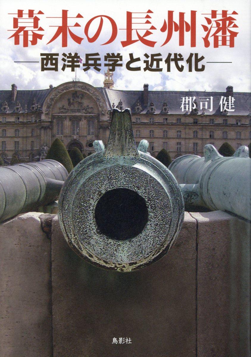 幕末の長州藩