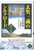 玄奘三蔵のシルクロード 中央アジア編