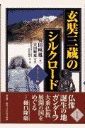 玄奘三蔵のシルクロード ガンダ-ラ編