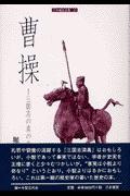 曹操 (歴史・民族・文明 刀水歴史全書)