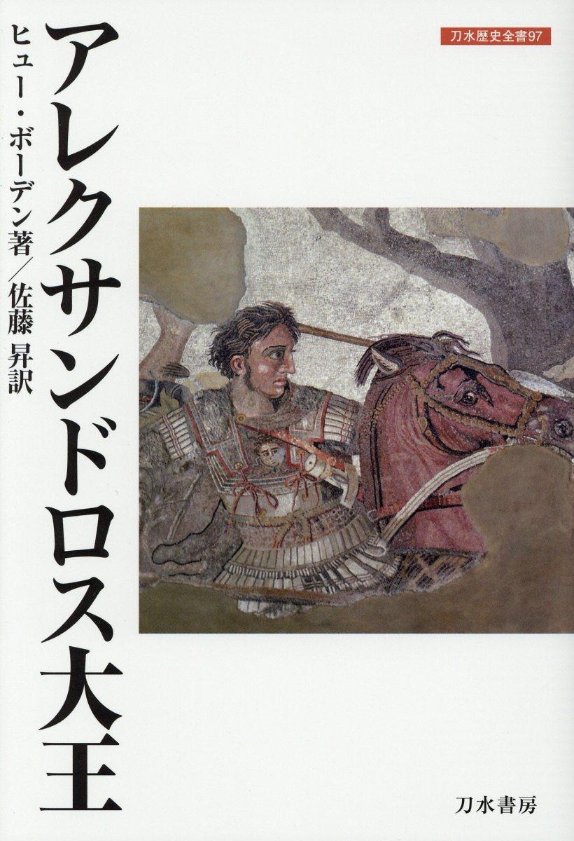 アレクサンドロス大王 (刀水歴史全書)
