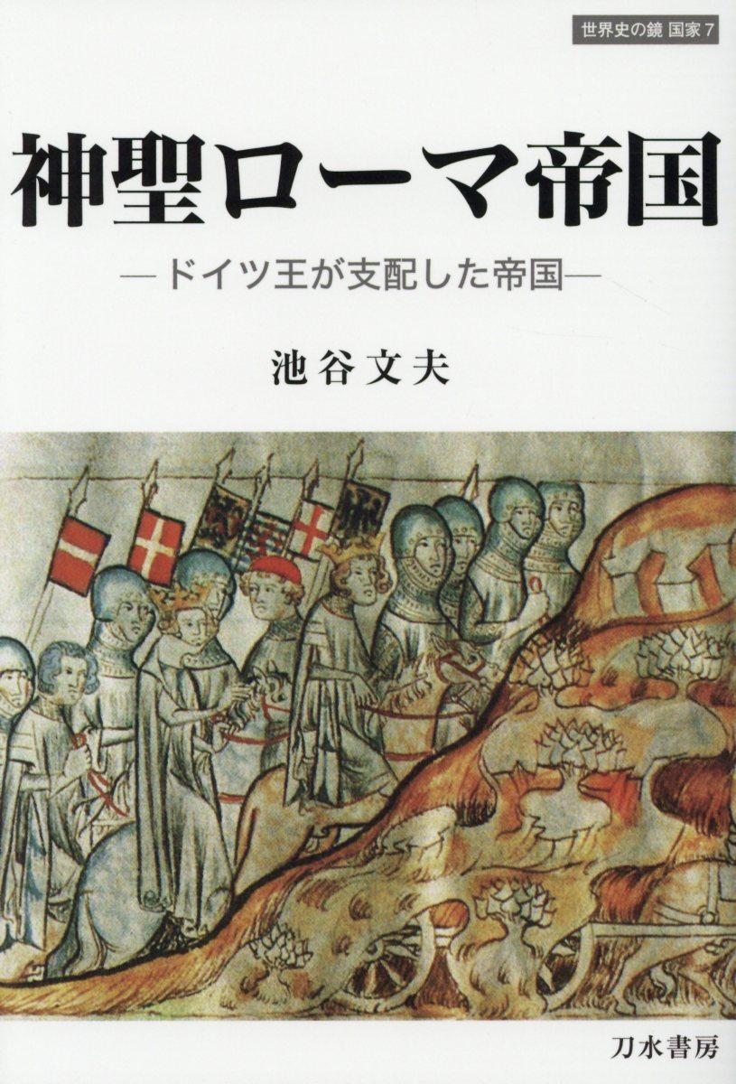 神聖ローマ帝国 (世界史の鏡)