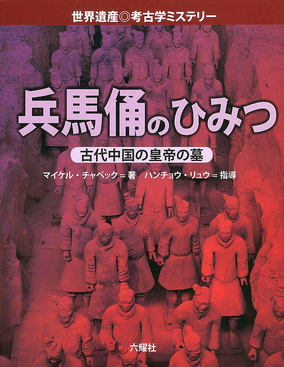 兵馬俑のひみつ (世界遺産◎考古学ミステリ- Rikuyosha Children & YA Books)