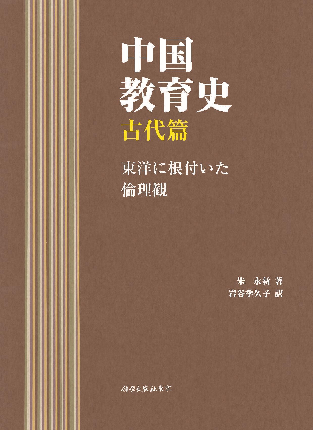 中国教育史古代篇